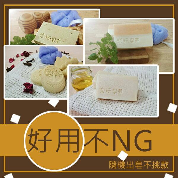 NG皂隨機出貨不挑款手工皂1KGDeedeesoap樂玩皂一般肌油性肌乾性肌敏感肌