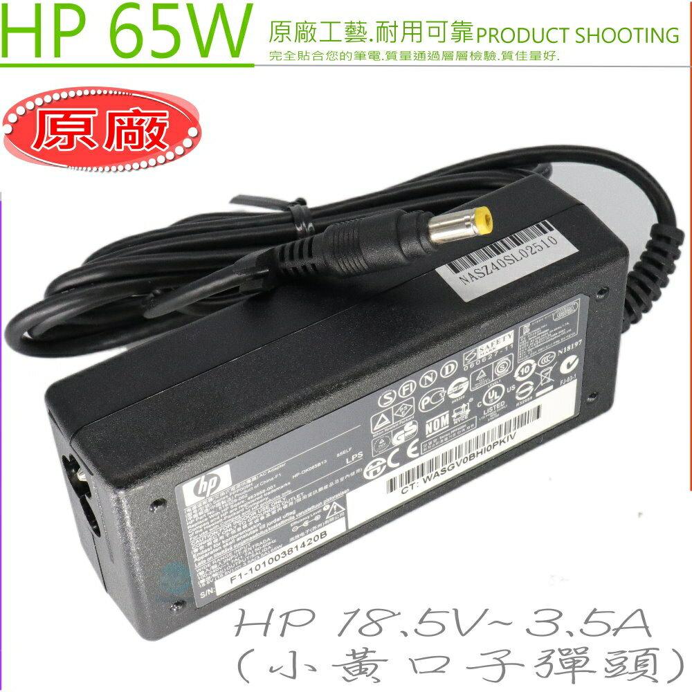 HP 18.5V,3.5A,65W 充電器(原廠)- nx4300,nx4800,nx6100,nx4820,nx5000,nx6120,nx6330,nx7000,550