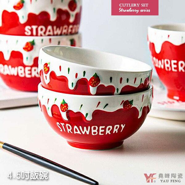 ★堯峰陶瓷★奶油草莓系列 4.5吋飯碗 單入 | 擺盤必備 | 親子野餐適用 0