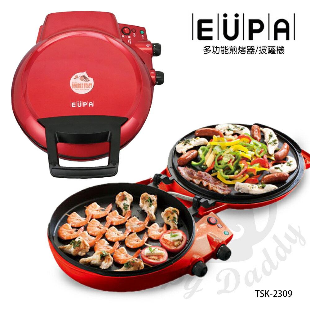 【優柏EUPA】雙面加熱 多功能煎烤器 / 電烤爐(烤肉 / 披薩 / 壽喜燒)TSK-2309 0