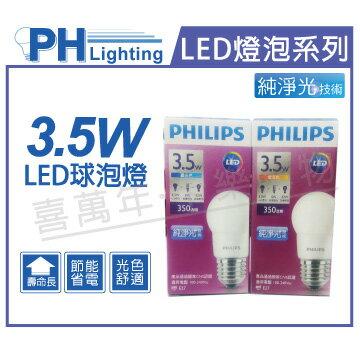 PHILIPS飛利浦 LED 3.5W 6500K 白光 全電壓 E27 球泡燈 _ PH520275