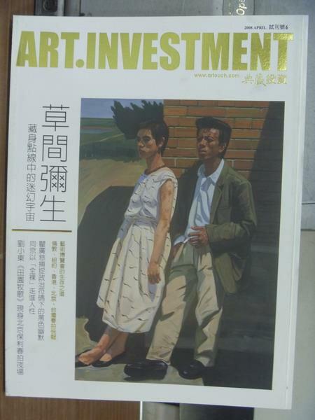 【書寶二手書T4/雜誌期刊_PBQ】典藏投資_2008/4_草間彌生