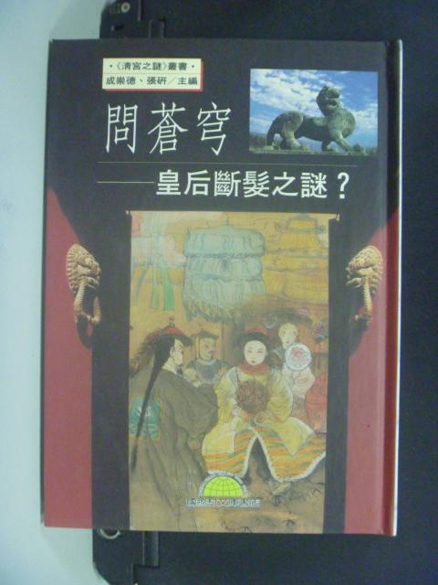【書寶二手書T7/一般小說_KFX】問蒼穹 : 皇后斷髮之謎_高 翔