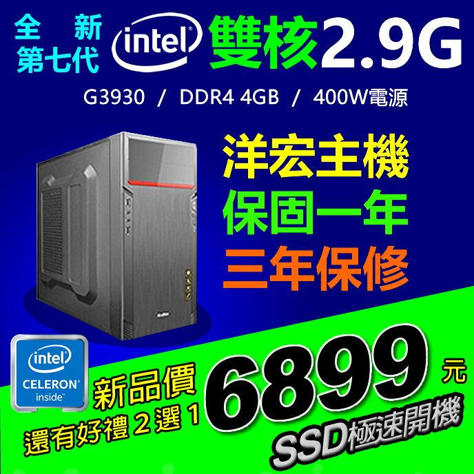 【6899元】最新INTEL第七代G3930 2.9G雙核心+SSD疾速+4G高速主機最低價也可I3 I5 I7全客製化 洋宏資訊一年保固