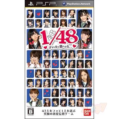 PSP AKB 1/48 愛上偶像 ?AKB48向你告白? -日文版-