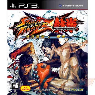 PS3 快打旋風X鐵拳 Street Fighter X Tekken -中英日文合版-