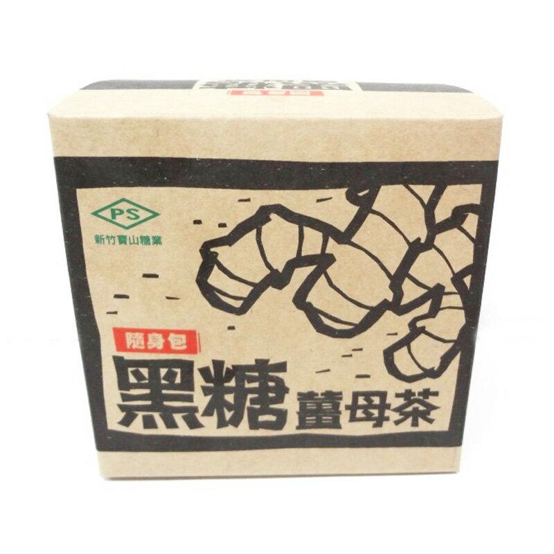 新竹寶山糖業 黑糖薑母茶 隨身包 沖泡式 150g 5217SHOPPING