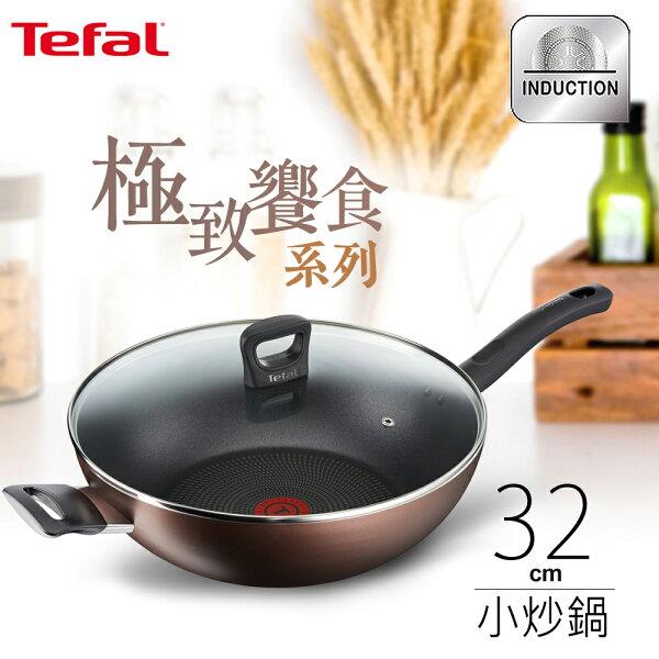 Tefal法國特福極致饗食系列32CM不沾小炒鍋(加蓋電磁爐適用)G1039414