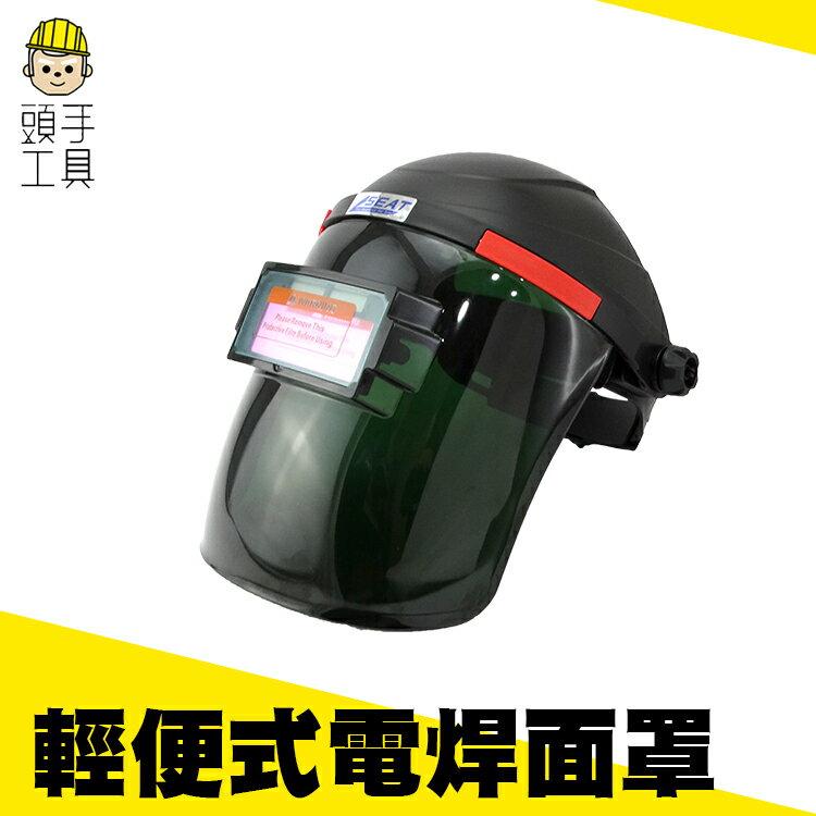 《頭手工具》焊帽面罩眼鏡 氬弧焊 燒焊 銲接 自動變光電焊面罩 頭戴式 全自動焊工防護  防焊接紫外線