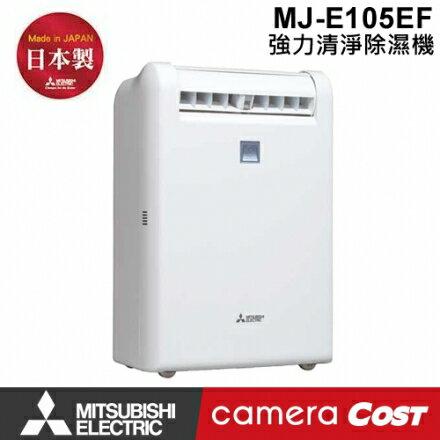 【最熱賣】MITSUBISHI 三菱 MJ-E105EF 10.5L 乾衣強力型清淨除濕機 公司貨