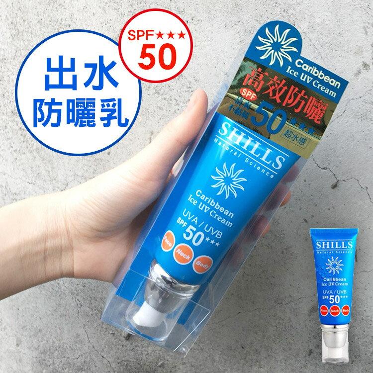 很耐曬超清爽美白出水防曬乳 50ml