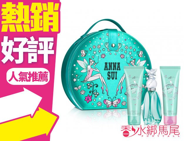 Anna Sui 安娜蘇 許願精靈 甜蜜假期 禮盒 香水50ML+身體乳90ML+沐浴精90ML?香水綁馬尾?