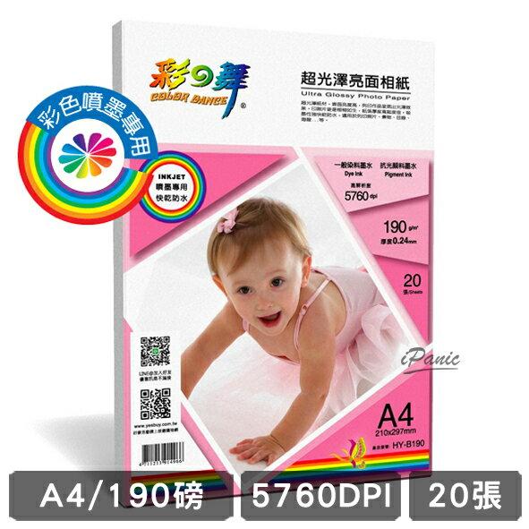 彩之舞 190g A4 20入 超光澤亮面相紙 防水 HY~B190 相片紙 190磅 單