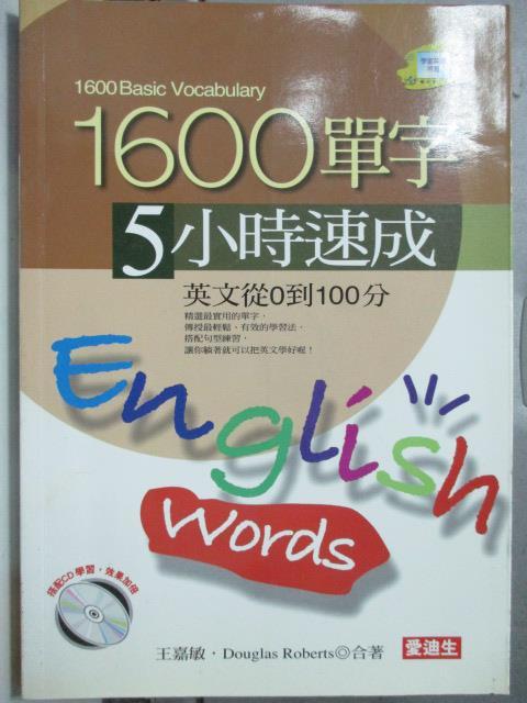 【書寶二手書T8/語言學習_HAT】1600單字5小時速成_王嘉敏,Douglas Roberts