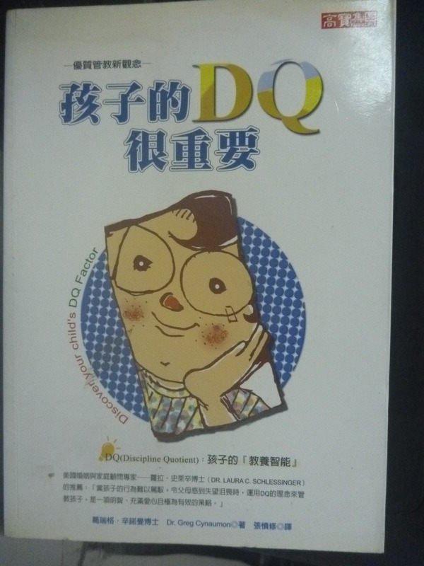 【書寶二手書T2/親子_IPN】孩子的DQ很重要_葛瑞格.辛諾曼
