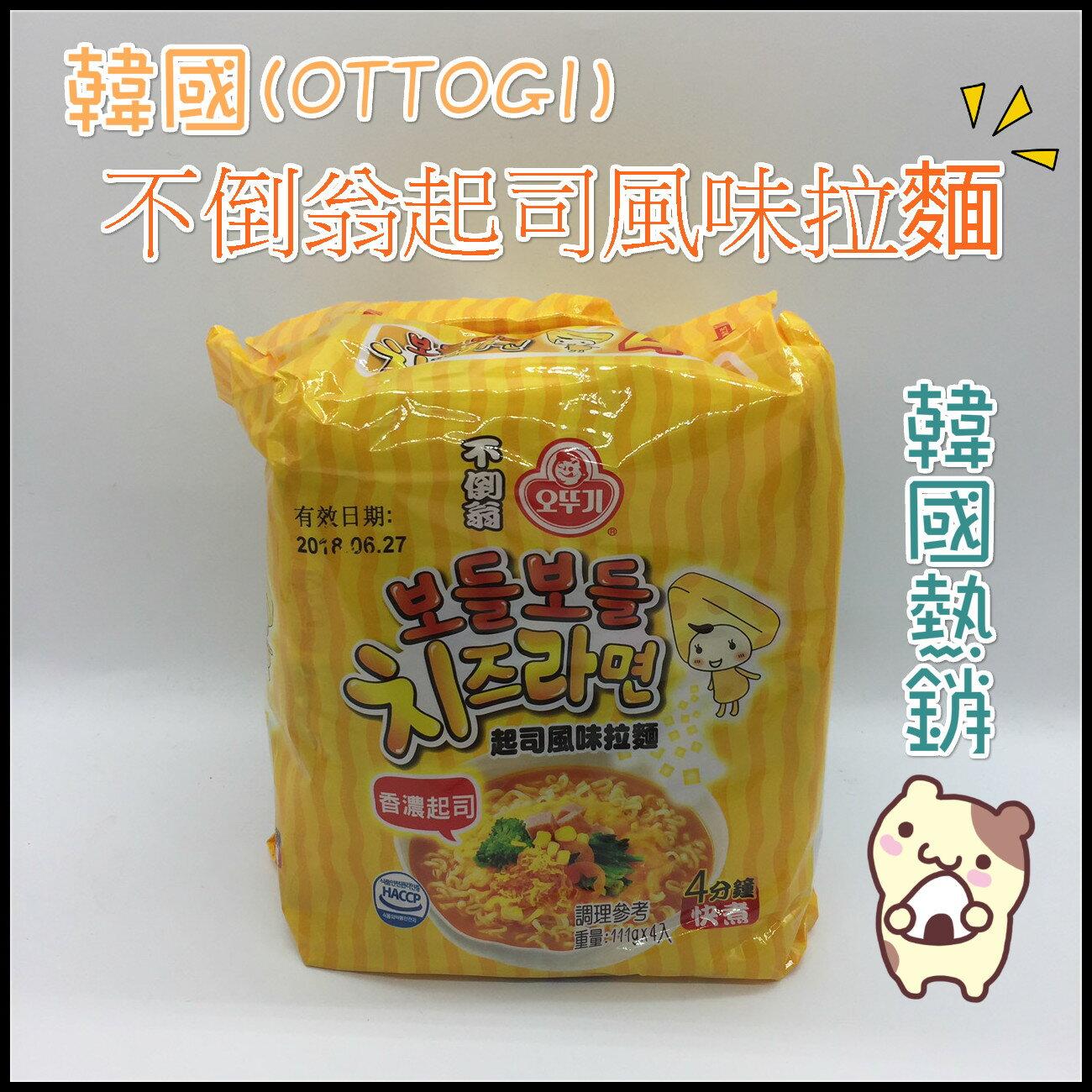 ?韓國不倒翁(OTTOGI)起司風味拉麵?111gx4入?韓國 泡麵 起司 拉麵 不倒翁 消夜 速食麵 方便麵?