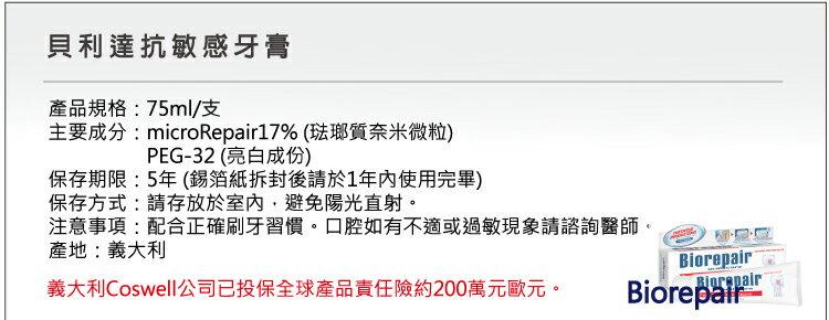 抗敏感牙膏x1-75ml【貝利達】義大利原裝進口 3