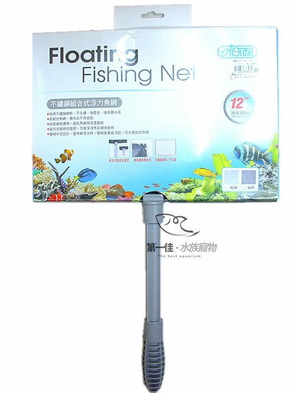 [第一佳水族寵物] 台灣伊士達ISTA 不鏽鋼組合式浮力魚網 [ 12吋-粗網 ]