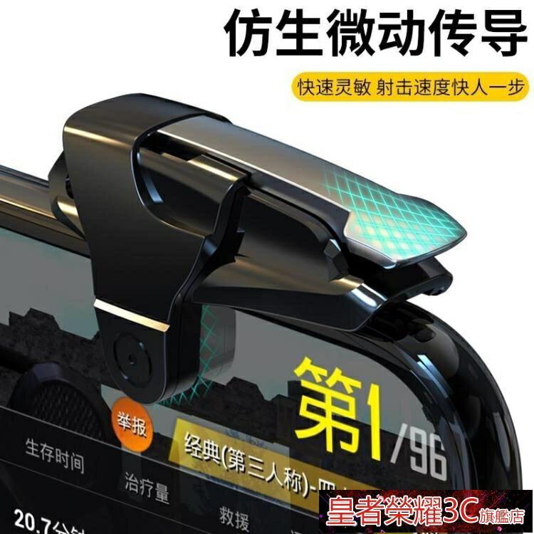 手機吃雞神器游戲裝備手柄金屬連點器外掛按鍵掛自動壓搶物理壓槍
