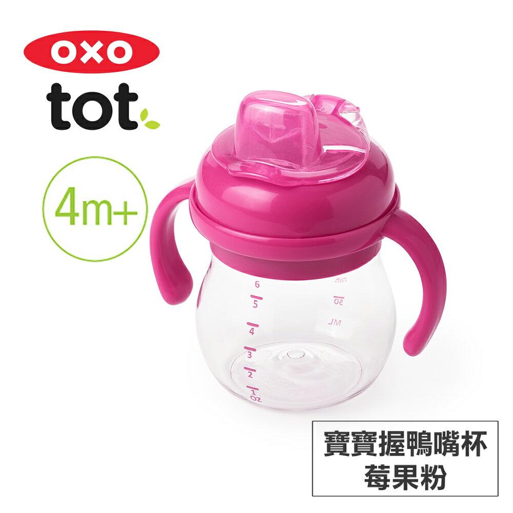 美國OXO tot 寶寶握鴨嘴杯-(4色任選) 020116