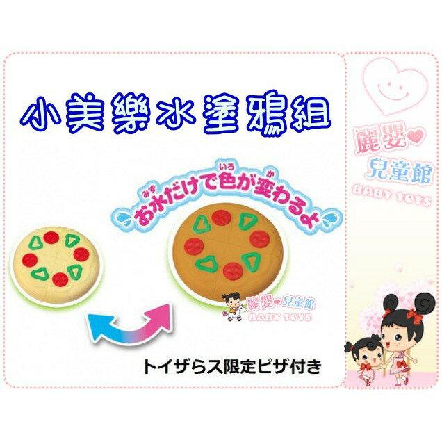 麗嬰兒童玩具館~日本暢銷小美樂-小美樂水塗鴉組(不含娃娃).安全無毒快乾環保 3