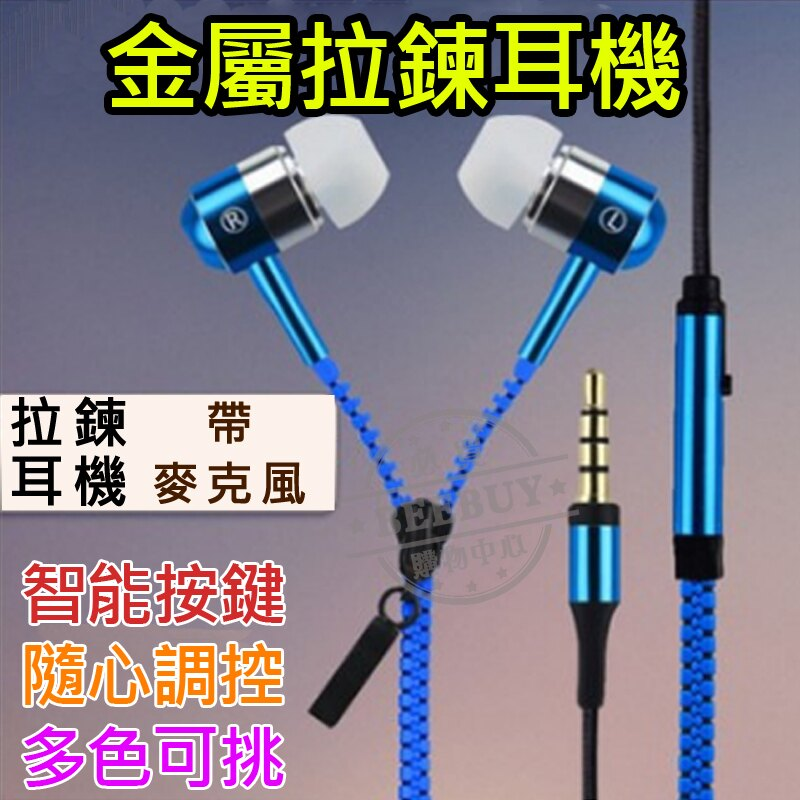 《拉鍊耳機》馬卡龍 麥克風 可通話 拉鍊 耳機 麥克風 立體聲 入耳式耳機 線控耳機 禮物 金屬耳機 贈品 金屬質感