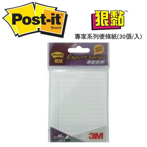 3M  EXP-3  Post-it 待辦事項(小)專家級便條紙80mmx80mm(30張/入) / 包