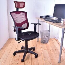 凱堡 高背頭枕全網彈力透氣電腦椅/辦公椅【A19127】