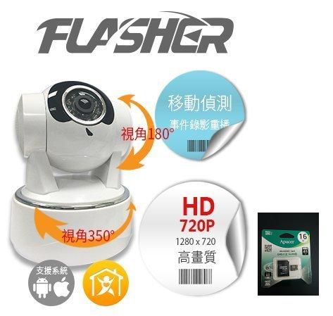 安心加族-小蘋果/ 旋轉式無線HD雲端網路攝影機 / 監視器 (含Apacer 16G Micro SD 記憶卡)