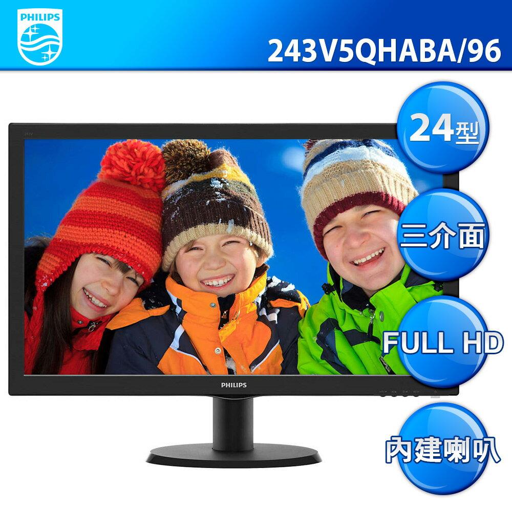 PHILIPS 飛利浦 243V5QHABA 24型 寬螢幕(8/20前送HDMI 線)【8/17 限定點數最高20倍!全家超取免運‧首購滿699贈100點(1點=1元)】