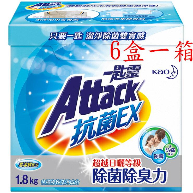 一匙靈 抗菌EX超濃縮洗衣粉 1.8KgX6盒