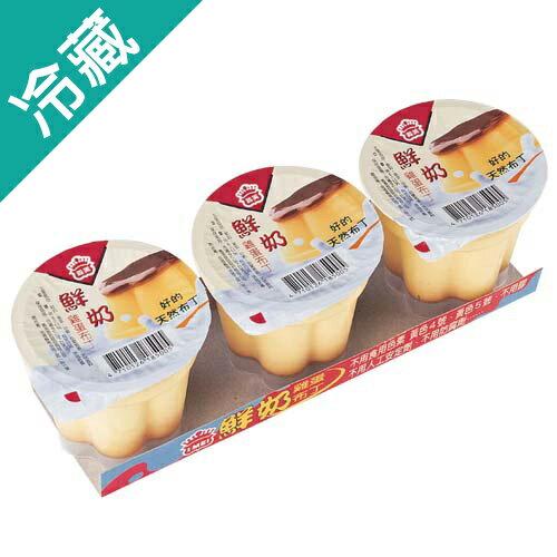 義美鮮奶雞蛋布丁100g*3入【愛買冷藏】