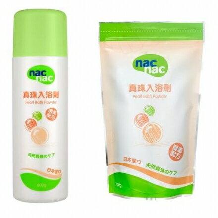 【499折50】Nac Nac 真珠酵素入浴劑組 (1罐+1包)【德芳保健藥妝】