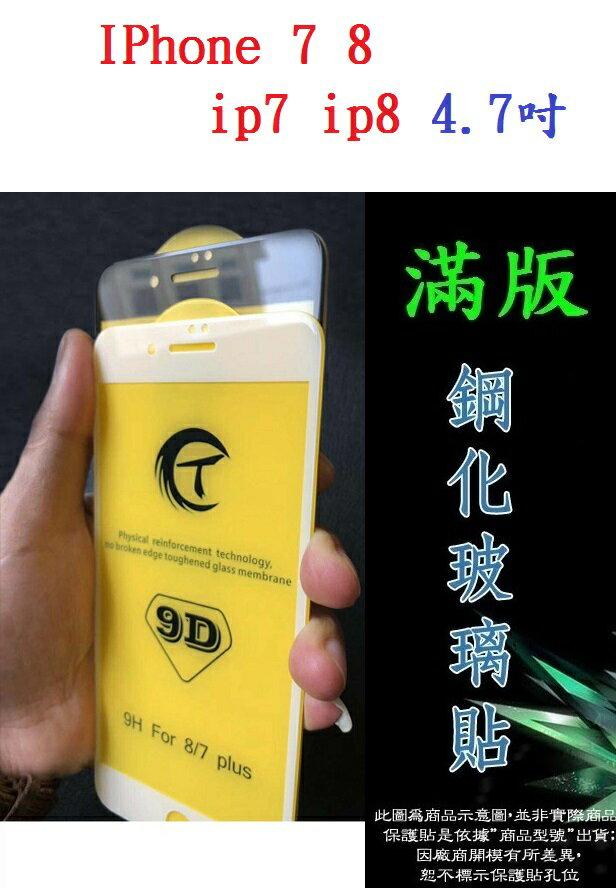 【滿膠2.5D】IPhone 7 8 ip7 ip8 4.7吋 亮面滿版全膠 鋼化玻璃9H 疏油疏水 防爆膜