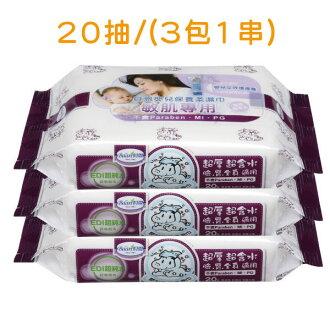 『121婦嬰用品』貝恩 Baan 嬰兒柔濕巾 EDI-敏肌專用 20抽*3包/串