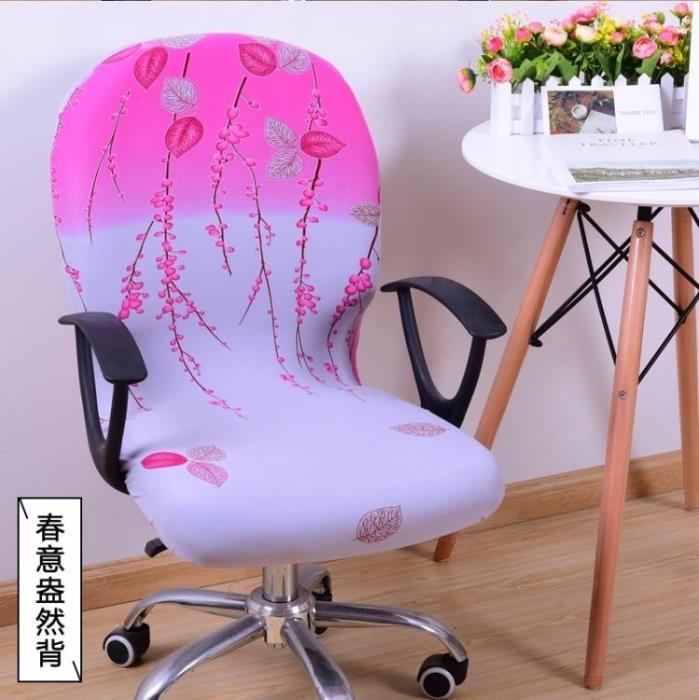 椅子套 四季簾華電腦椅套 辦公椅套 轉椅套 餐椅套 旋轉升降椅子套 椅罩 2