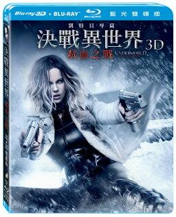 決戰異世界:弒血之戰 3D+2D 雙碟版 BD