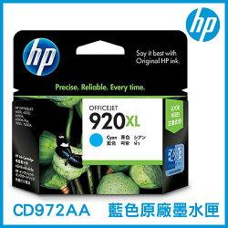 HP 920XL 高容量 藍色 原廠墨水匣 CD972AA 墨水匣