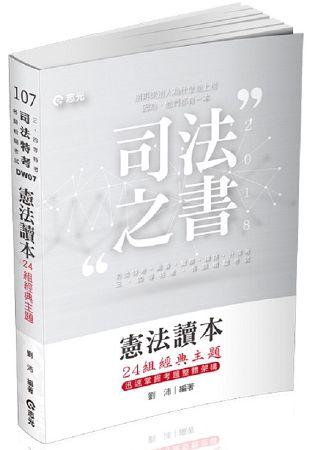 憲法讀本24組經典主題(司法特考考試專用)