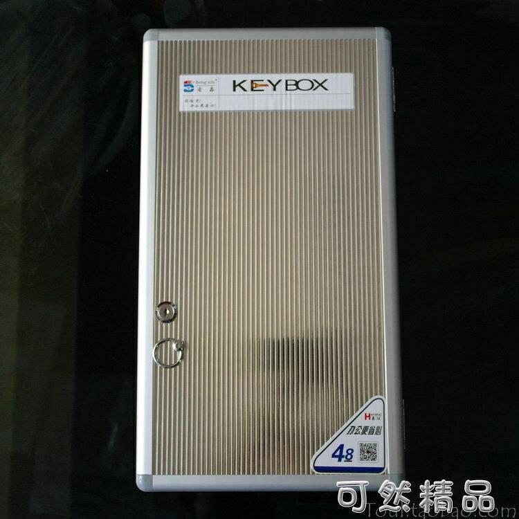 48位鋁合金鑰匙管理箱壁掛式鑰匙櫃鎖匙分類收納盒物業鑰匙保管箱