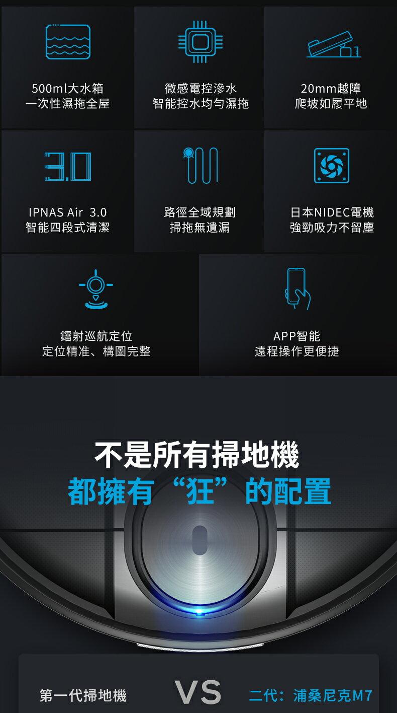 領券再折$168【Proscenic】台灣浦桑尼克 M7 WIFI雷射導航智慧型掃地機器人 2