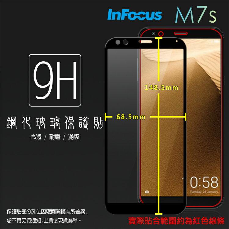 鴻海 InFocus M7s IF9031 滿版 鋼化玻璃保護貼/9H/高透保護貼/全螢幕/滿版玻璃/鋼貼/鋼化貼/玻璃膜/保護膜