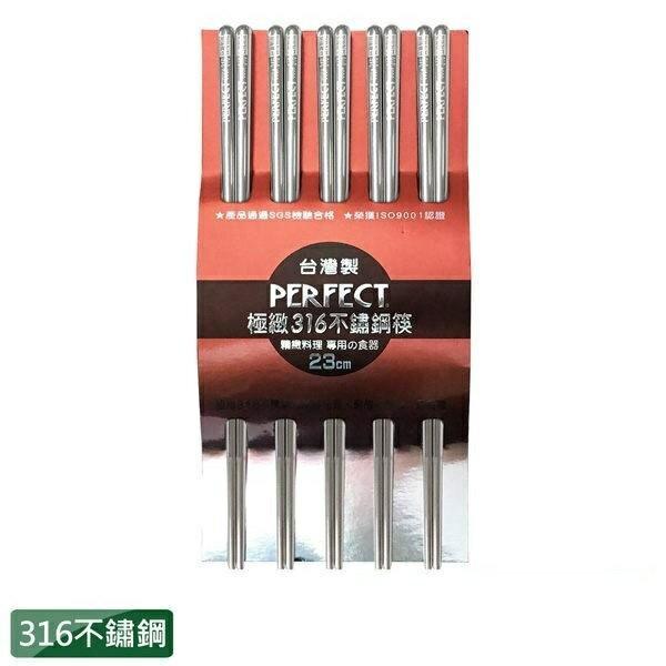 PERFECT極緻316不鏽鋼筷子 醫療級不銹鋼筷子316不銹鋼筷子 環保餐具環保筷