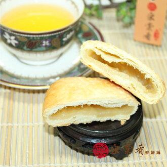 采棠肴-老婆餅