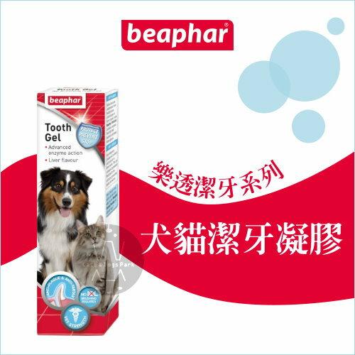 +貓狗樂園+beaphar|樂透潔牙系列。犬貓潔牙凝膠。100g|$385