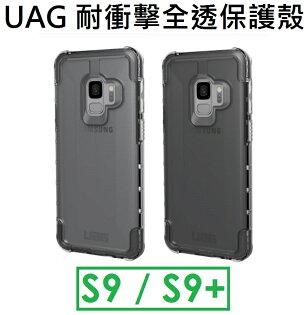 【原廠盒裝】UAGSAMSUNGGalaxyS9S9+耐衝擊全透保護殼
