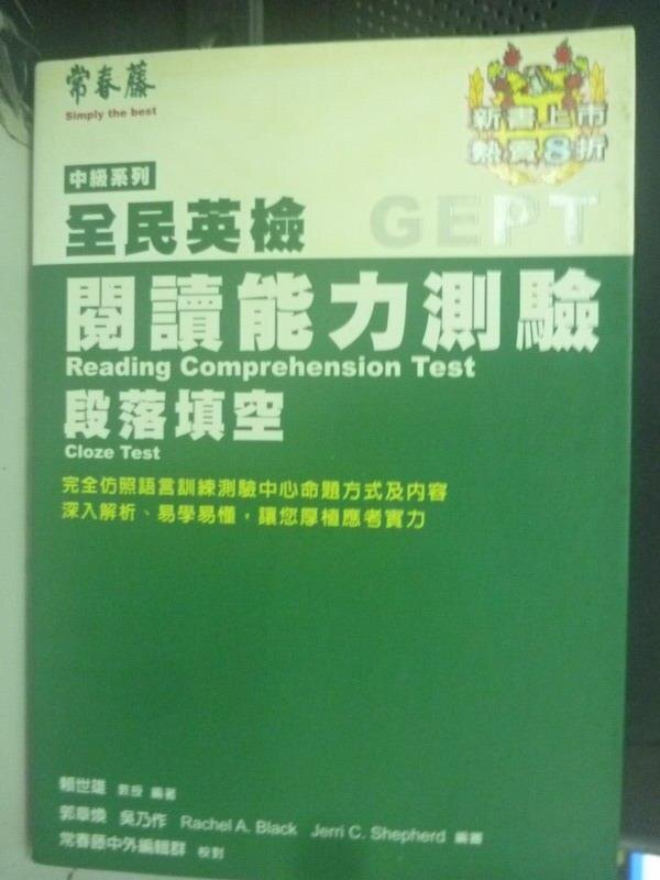 【書寶二手書T3/語言學習_LGT】中級閱讀能力測驗-段落填空_賴世雄