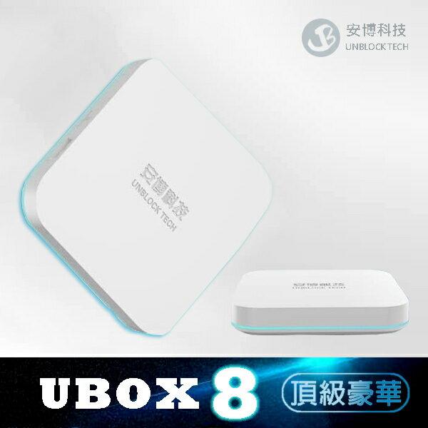 【UBOX8】安博盒子X10 PRO MAX 升級旗艦版 智能藍芽AI語音 安博盒子8代 6K畫質 雙頻WI-FI 原廠一年保固安博盒子 優質機上盒 10%點數回饋