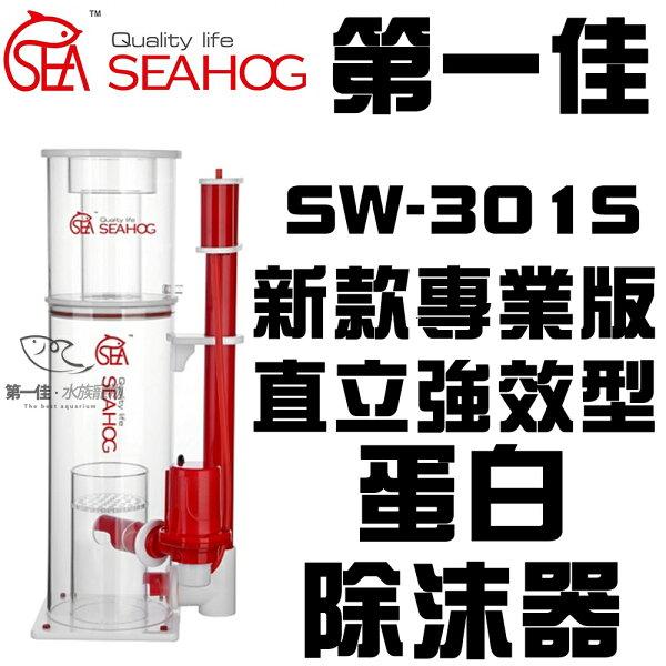 [第一佳水族寵物]SEAHOG新款專業版直立強效型蛋白除抹器除沫器全面二年保固SW-301S