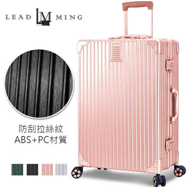 【加賀皮件】LEADMING 光之影者 多色 霧面 拉絲 復古 鋁框 拉桿箱 旅行箱 20吋 行李箱